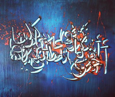Calligratitude Numero 7 by Lalahoum Calligraphy